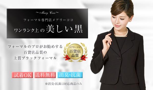 70122bbf339fd 日本最大級のブラックフォーマル(喪服・礼服)通販専門店 メアリーココ本店