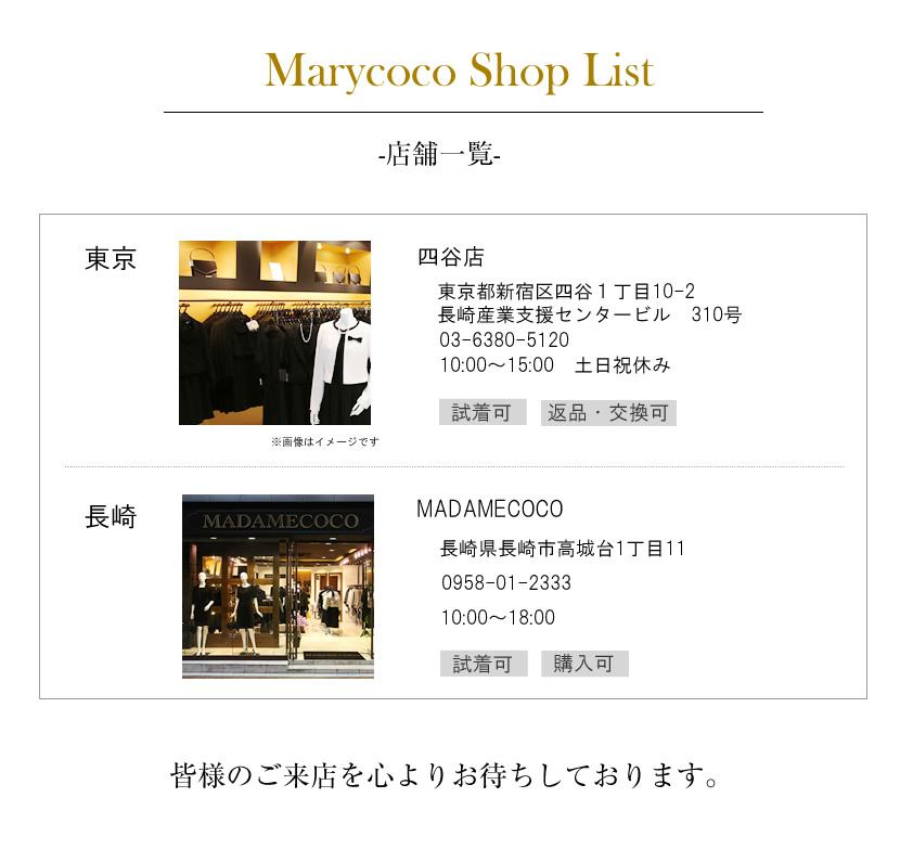 メアリーココ店舗,ブラックフォーマル,喪服,礼服,お受験スーツ,面接スーツ,お受験スリッパ