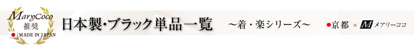 日本製 最高級フォーマル 上品フォーマル