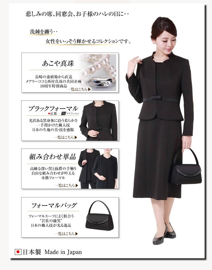 日本製 最高級フォーマル 上品フォーマル 50代 40代 60代 同窓会