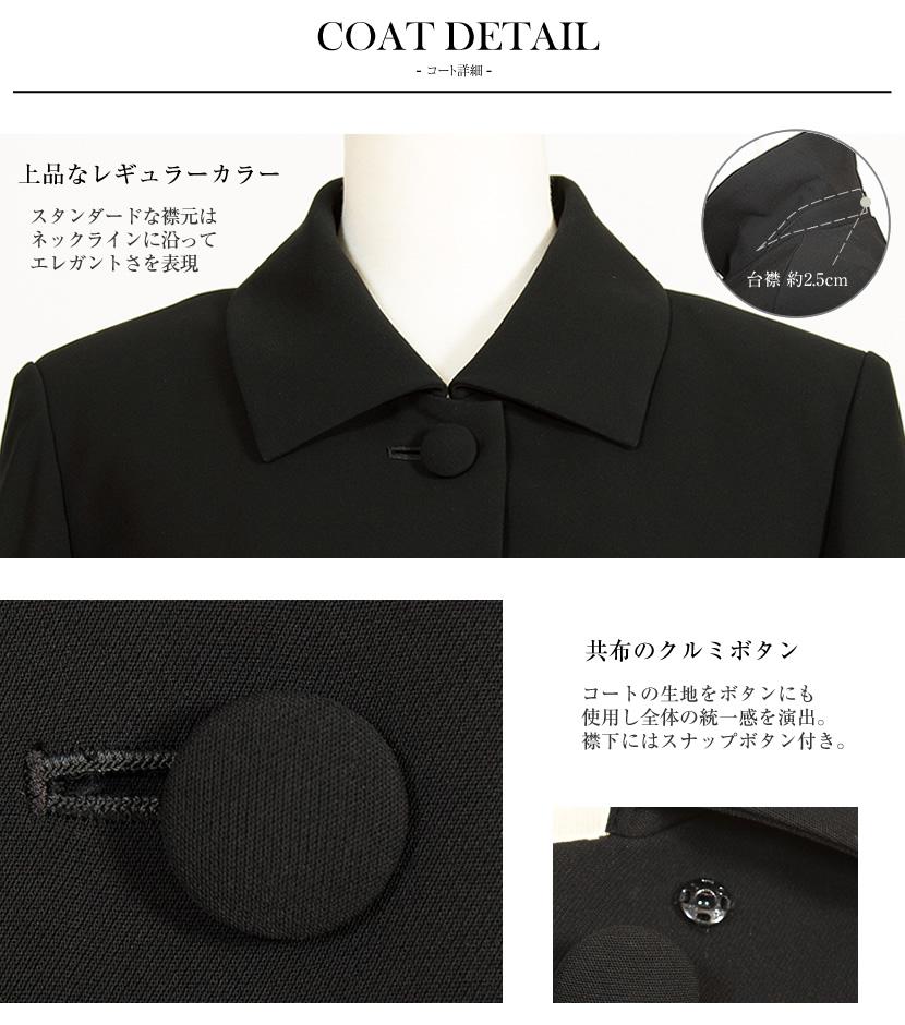 冠婚葬祭コート キルティングライナー キレイ目コート ベルト付き リボンコート