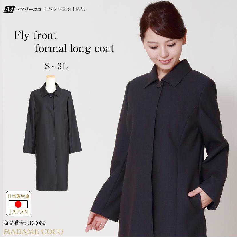 フォーマルコート 濃紺 コート