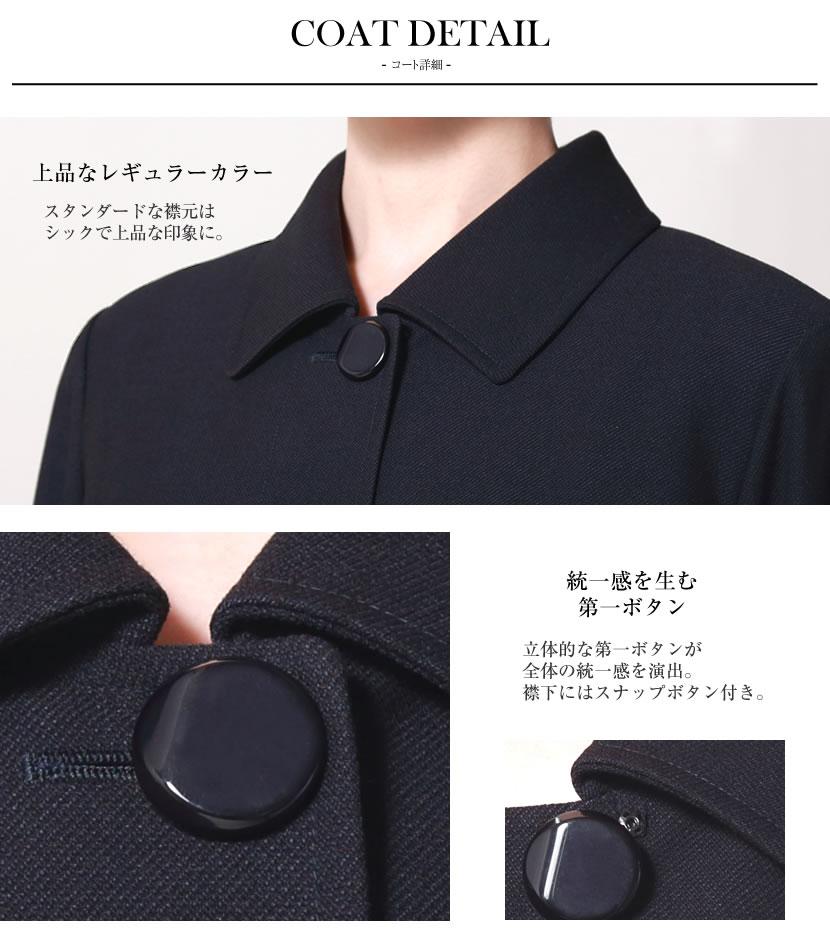 フォーマルコート 濃紺 キレイ目コート コート