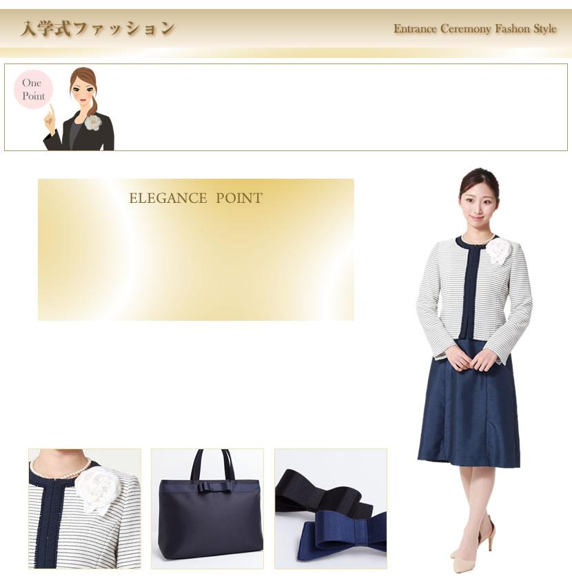 入学式ファッション