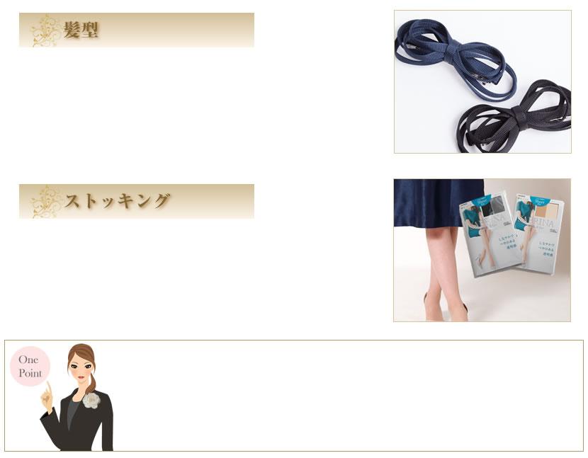 入学式髪型、ストッキング