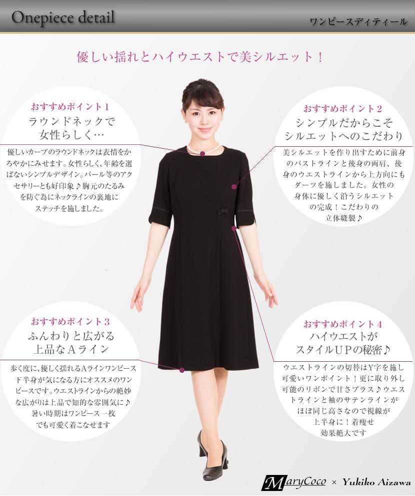 ワンピースディティール Y字切替 Aライン