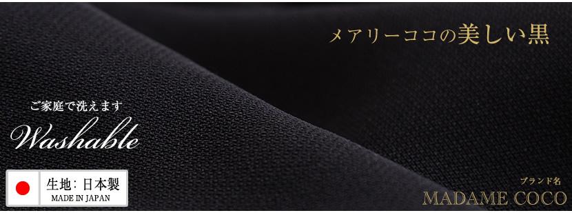 ブラックフォーマル,ブランド, 喪服,礼服