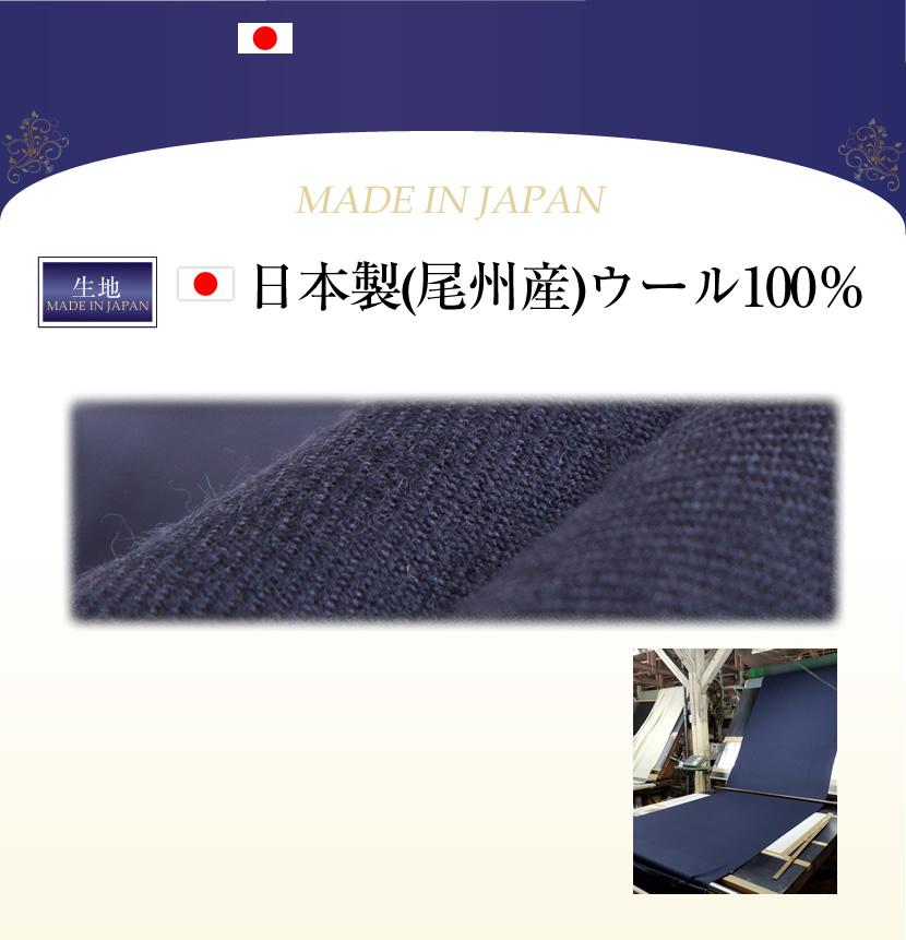 日本製尾州産ウール100%