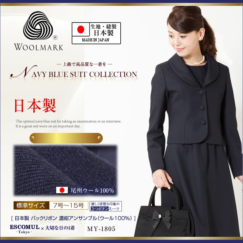 日本製バックリボン濃紺アンサンブルウール
