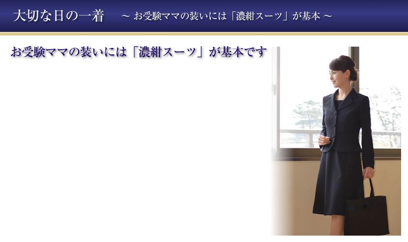 濃紺スーツ,お受験スーツ