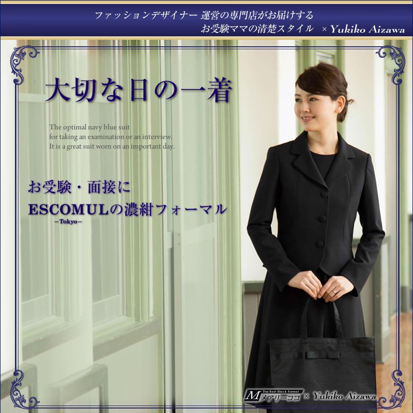 お受験スーツ,濃紺スーツ,お受験 スーツ ママ