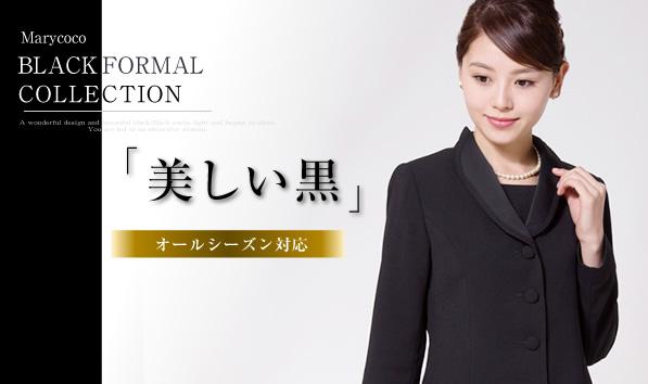 63873644fdf5d 日本最大級のブラックフォーマル(喪服・礼服)通販専門店 メアリーココ本店
