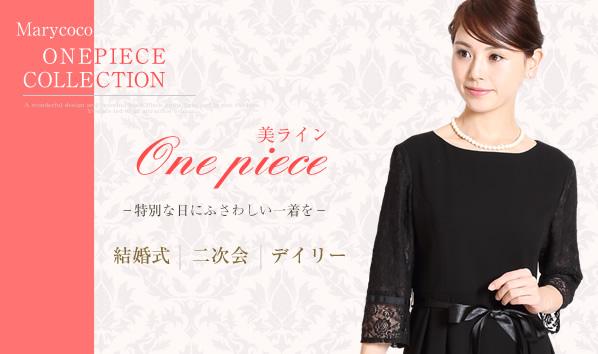 045eb776eb279 日本最大級のブラックフォーマル(喪服・礼服)通販専門店 メアリーココ本店